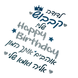בגד-גוף-Happy-birthday