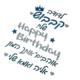 בגד גוף Happy birthday