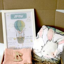 מארז ליולדת ❤️ מתנות לידה מושלמות