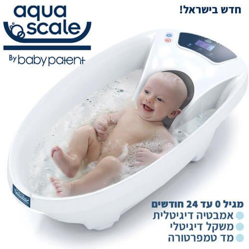 אמבטיה לתינוק אקווה סקייל
