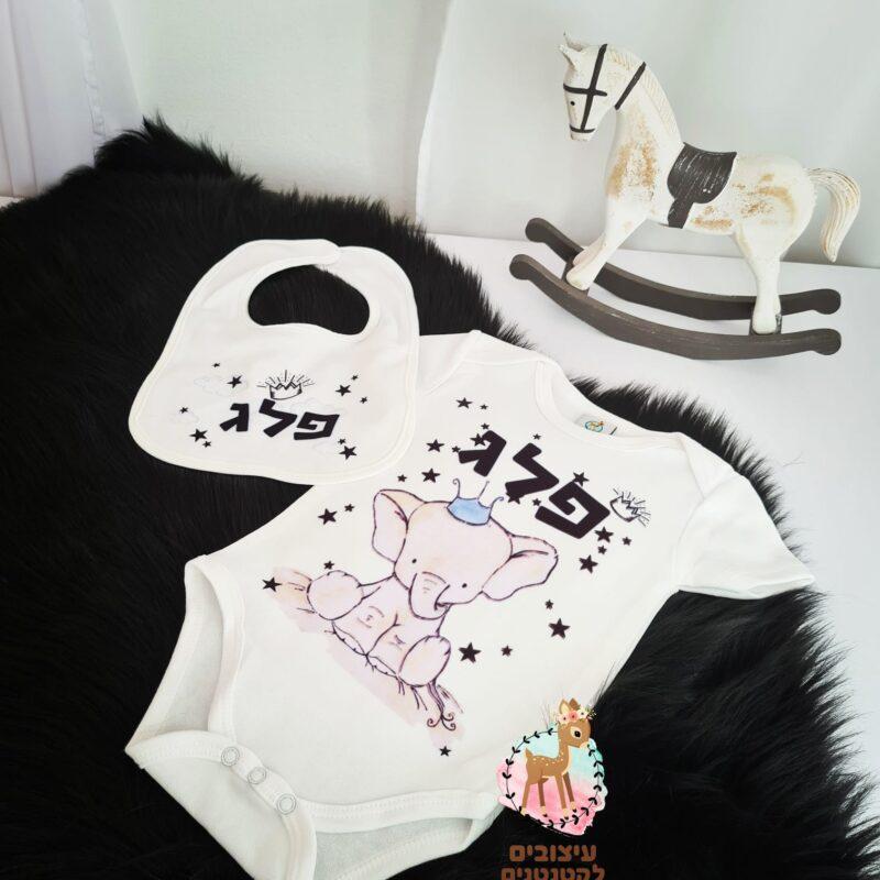 בגד גוף עם שם , בגד גוף מעוצב , בגד גוף עם שם התינוק , בגדי גוף לתינוקות , בגדי גוף עם שם , בגד גוף בעיצוב אישי , בגדי תינוקות , בגדים מעוצבים לתינוקות , בגד גוף לתינוק , בגד גוף לתינוקת , סינר עם שם , סינר מעוצב , עיצובים לקטנטנים , מוצרים לתינוקות , נחשוש, משטח החתלה , עגלה , טיולון , מיטת תינוק , עריסה לתינוק , טרמפולינה , מוצצים , מבצי טיטולים , הגיס , מגבונים , מבצעים למוצרי תינוקות