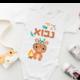 בגד גוף מעוצב לתינוק דגם נבוא