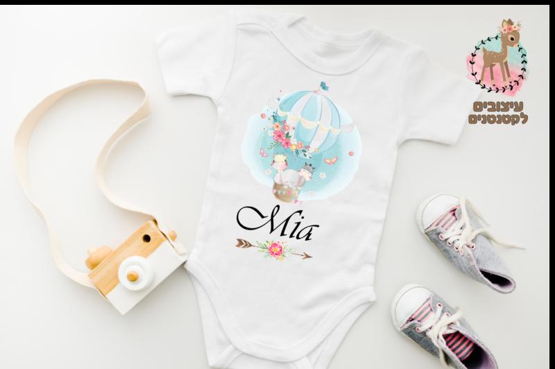 בגד גוף מעוצב , בגד גוף בעיצוב אישי , בגד גוף עם ברכה , בגד גוף עם כיתוב , בגד גוף לתינוק עם הקדשה , בגדי גוף מעוצבים , בגדים לתינוקות