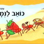 כואב לנמלה / עיינה פרידמן