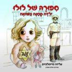 סיפורה של לולו – ילדה קטנה בשואה / עליזה טייטלבוים