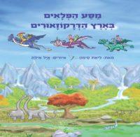 מסע הפלאים בארץ הדרקוזאורים / ליאת סימון