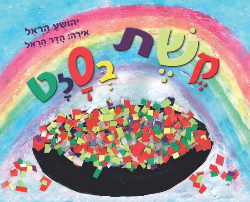 קשת בסלט / יהושע הראל