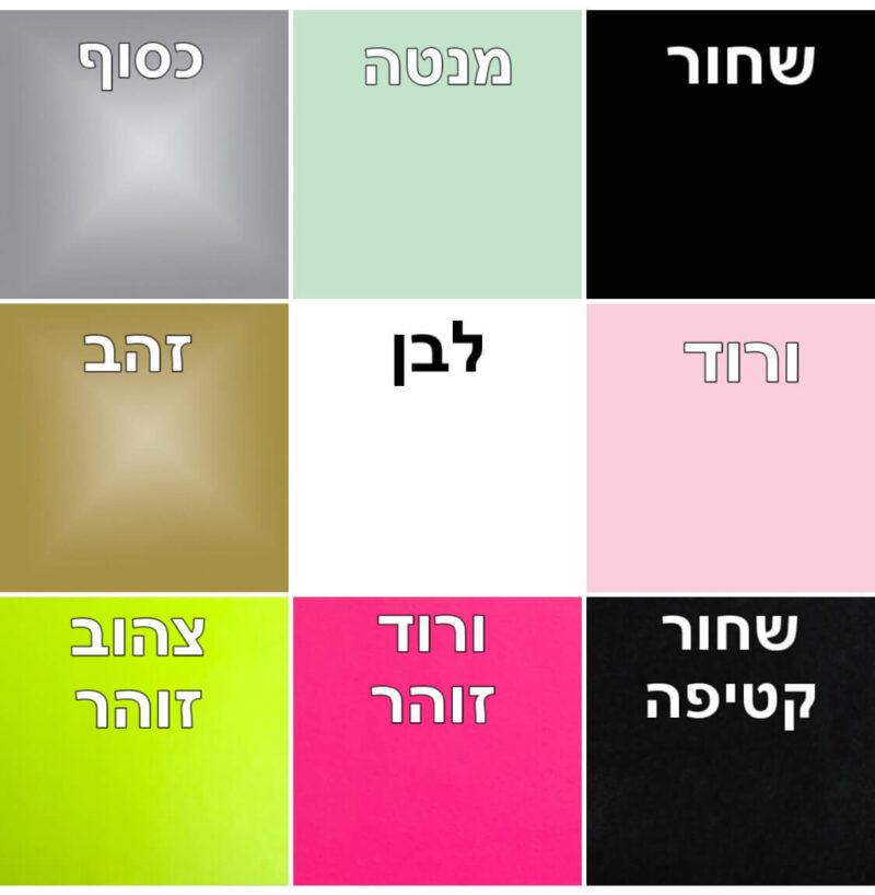 צבעים להדפסות שם
