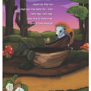 קלוד הקיפוד / דליה יהודה-מויאל