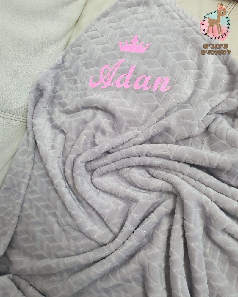 שמיכה לתינוק, שמיכה עם שם התינוק , שמיכת קיץ לתינוק , שמיכה למיטת תינוק , שמיכה לעריסה , שמיכת קיץ , שמיכת חורף לתינוק, שמיכת מעבר לתינוקות
