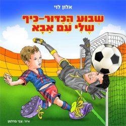 שבוע הכדור-כיף שלי עם אבא / אלון לוי