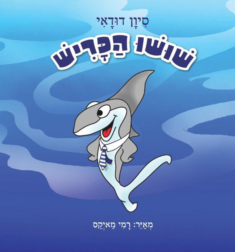 שושו הכריש / סיוון דודאי