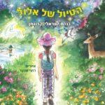הטיול של אלול / כנררת ישראלי-קרוגמן