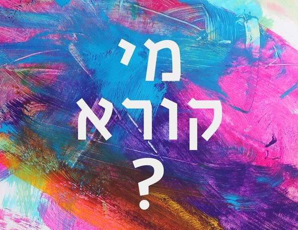 לוגו מי קורא