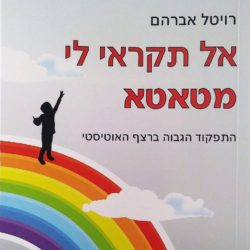 """""""אל תקראי לי מטאטא"""" - התפקוד הגבוה ברצף האוטיסטי - ספר עיון להורים - ילדים עם אוטיזם"""