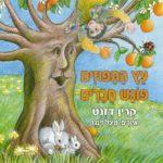 עץ התפוזים פוגש חברים / קרין דזנט