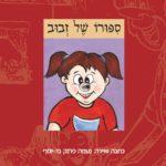 סיפורו של זבוב / נעמה פרנק בר-יוסף